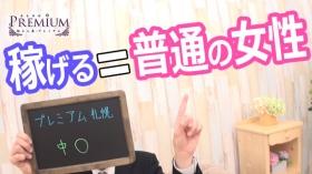 プレミアム札幌の求人動画