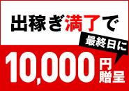 10,000円贈呈!