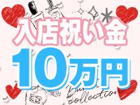 入店祝い金10万円!