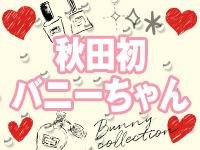 バニーコレクション秋田で働くメリット2