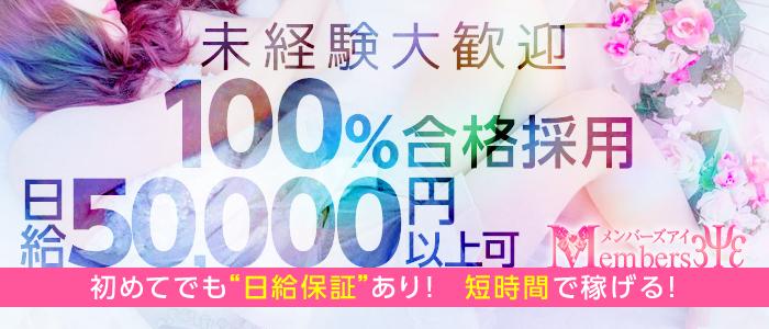 MembersEYE福岡の求人画像