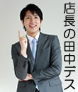 MembersEYE福岡の面接官