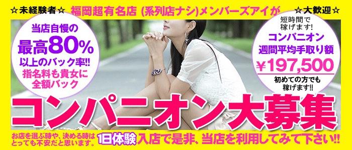 MembersEYE福岡