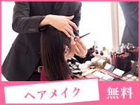 錦糸町ミセスアロマ(ユメオトグループ)で働くメリット6