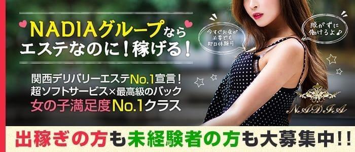 アロマエステ NADIA 京都店の出稼ぎ求人画像