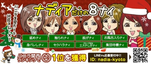 アロマエステ NADIA 京都店