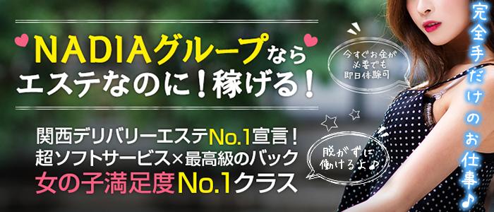 アロマエステ NADIA 京都店の人妻・熟女求人画像