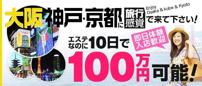 体験入店・アロマエステ NADIA 京都店