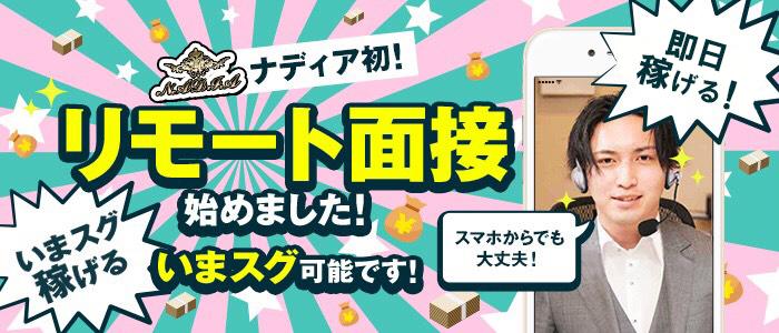 アロマエステ NADIA 京都店の体験入店求人画像
