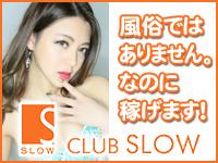SLOW(スロウ)