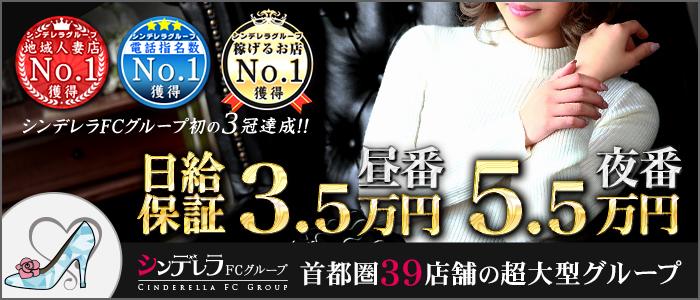 体験入店・五反田人妻ヒットパレード