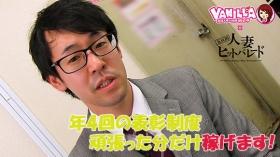 五反田人妻ヒットパレード(シンデレラグループ)のバニキシャ(スタッフ)動画