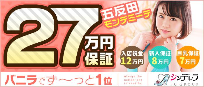 未経験・五反田モンデミーテ(シンデレラグループ)