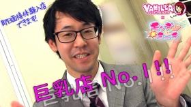 五反田モンデミーテのバニキシャ(スタッフ)動画