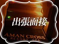 AMAN CROSS(アマンクロス)で働くメリット8