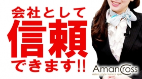 AMAN CROSS(アマンクロス)の求人動画