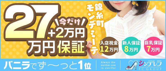 体験入店・モンデミーテ(シンデレラFCグループ)