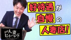 錦糸町人妻ヒットパレード(シンデレラグループ)の求人動画