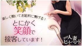 錦糸町人妻ヒットパレードの求人動画