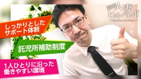 錦糸町人妻ヒットパレードのスタッフによるお仕事紹介動画