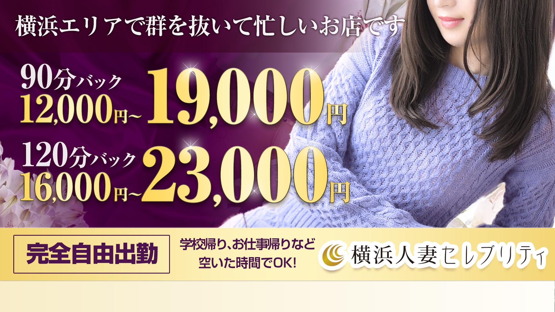 横浜人妻セレブリティの求人画像