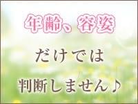 横浜人妻セレブリティ