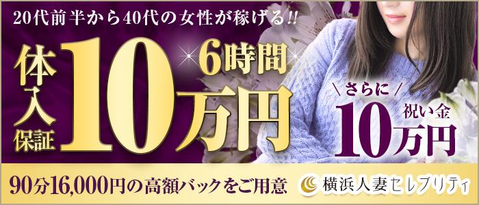 横浜人妻セレブリティの人妻・熟女求人画像