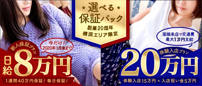 体験入店・横浜人妻セレブリティ