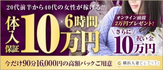 横浜人妻セレブリティ(ユメオトグループ)