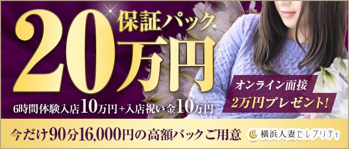 横浜人妻セレブリティ(ユメオトグループ)の体験入店求人画像