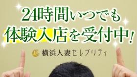 横浜人妻セレブリティの求人動画
