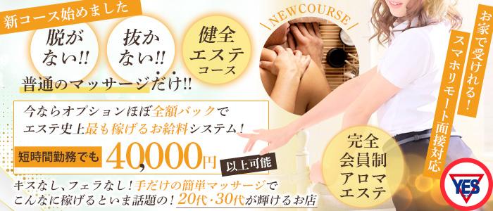 あわほたる(札幌YESグループ)の求人画像