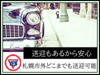 あわほたる(札幌YESグループ)で働くメリット9