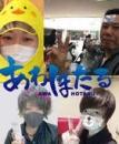 あわほたる(札幌YESグループ)の面接人画像