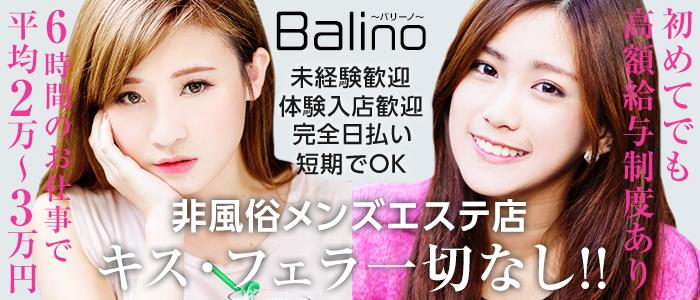 未経験・Balino~バリーノ~