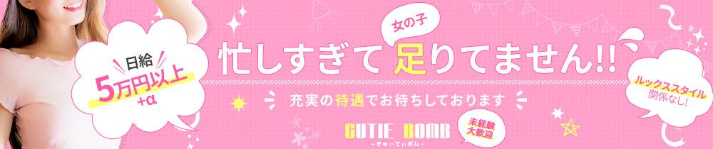 CUTIE BOMB~きゅーてぃボム~の求人画像