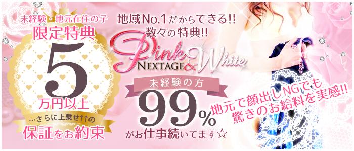 ピンク&ホワイト Next