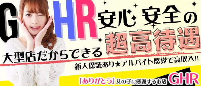体験入店・GHR(ジーエイチアール)