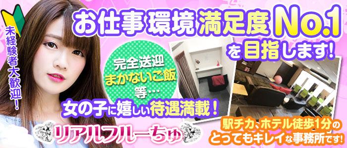体験入店・リアルフルーちゅ西船橋