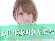 ご希望の女の子には 【お仕事説明会】実施!