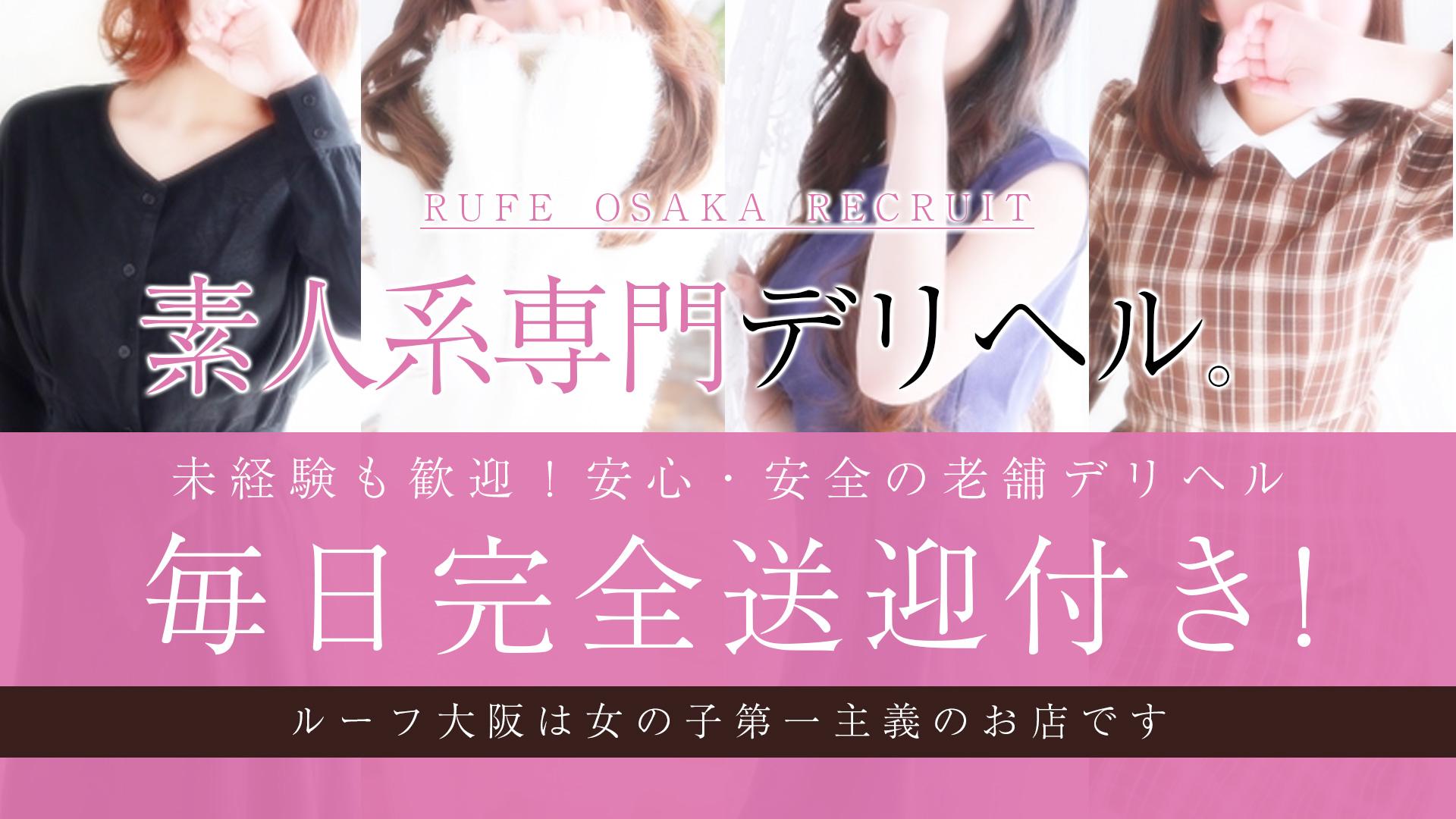ルーフ大阪の求人画像