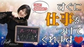 ルーフ大阪の求人動画