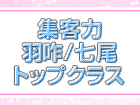 ロリCan 羽咋七尾店