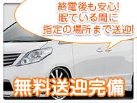 お車で送迎〈無料〉のアイキャッチ画像