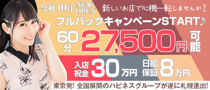 ハピネス札幌の体験入店求人画像