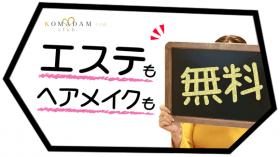 コマダム倶楽部 十三店