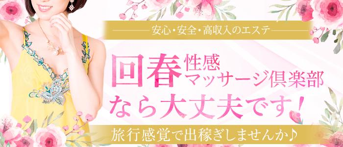 埼玉回春性感マッサージ倶楽部の出稼ぎ求人画像