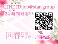 埼玉回春性感マッサージ倶楽部で働くメリット9