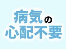 性病のリスクゼロ!安心安全に稼ぎましょう☆のアイキャッチ画像