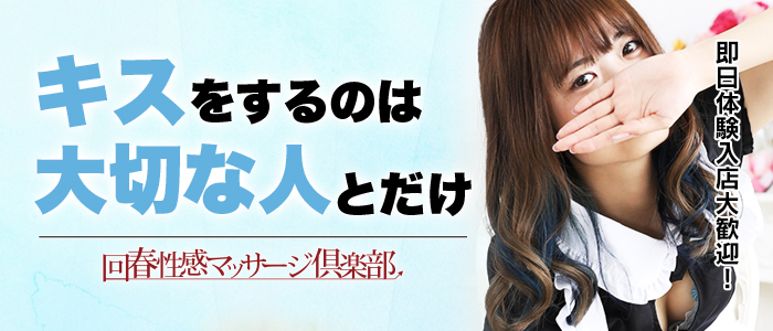 埼玉回春性感マッサージ倶楽部の体験入店求人画像